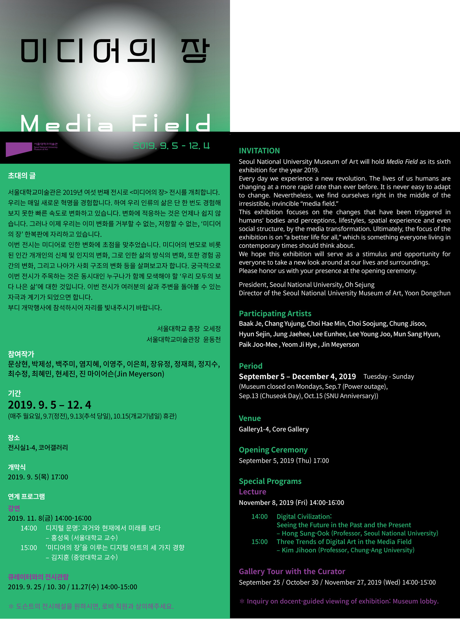 Media Field invitation_ENG_KOR