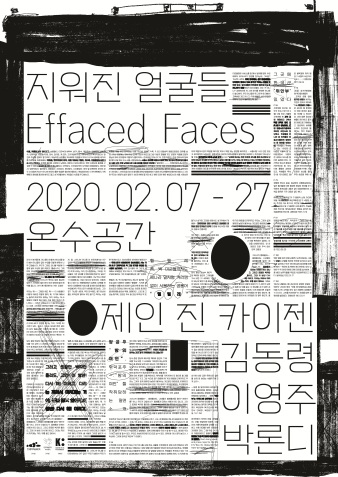 effaced face_Exhibition_Poster